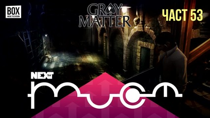 NEXTTV 027: Gray Matter (Част 53) Борко от Русе