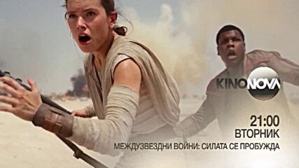 """""""Междузвездни войни: Силата се пробужда"""" на 4 август, вторник от 21.00 ч. по KINO NOVA"""