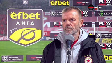 Стойчо Младенов: Не сме треперили в края, в ЦСКА няма място за страх