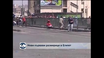Сблъсъците в Египет продължават, над 50 души са загинали за последната нощ