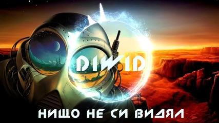 Vessoy ft. D1daka (diwid) - Нищо не си видял
