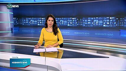 Новините на NOVA NEWS (27.09.2021 - 14:00)