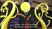 Ansatsu Kyoushitsu - { Eпизод 1 } { Бг Субс }