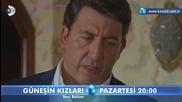 Дъщерите на Гюнеш * Güneşin Kızları еп.12 бг.суб трейлър1