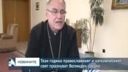 Тази година православният и католическият свят празнуват Великден заедно