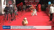 """Бляскавата световна премиера на """"Междузвездни войни: Последните джедаи"""""""