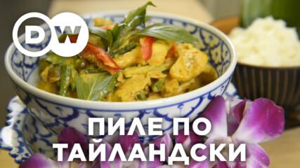 Пиле по тайландски с къри