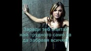 Kelly Clarkson - Because Of You (превод)