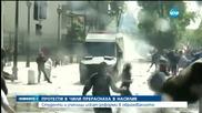Протести в Чили прераснаха в насилие