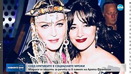 Мадона се защити за речта си в памет на Арета Франклин