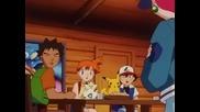 Pokémon: Master Quest Епизод 2 Бг Аудио