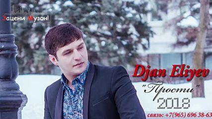 Djan Eliyev - Прости