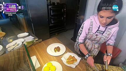 """Вечеря с дъх на скъп парфюм с Венцислава Тафкова в """"Черешката на тортата"""" (16.02.2021) - част 2"""