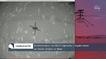 Хеликоптерът на НАСА Ingenuity с първи полет на земен апарат из Марс