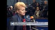 ЕС: Вратата е отворена за Украйна, но не и за това правителство