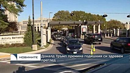 Емисия новини – 08.00ч. 17.11.2019