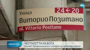 Новините на NOVA (19.01.2021 - централна емисия)