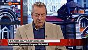 Денят започва с Георги Любенов - Любомир Младенов 27.01.2019 Tv Rip Бнт 1