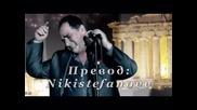 Песен За Един Приятел - Димитри, Губя Се - Василис Карас