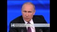 В обектива: Десетата годишна пресконференция на Путин