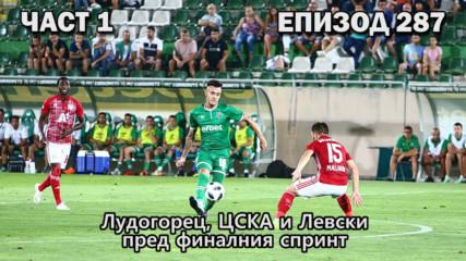 Лудогорец, ЦСКА и Левски пред финалния спринт