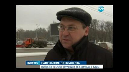 Напрежение Киев - Москва - Новините на Нова