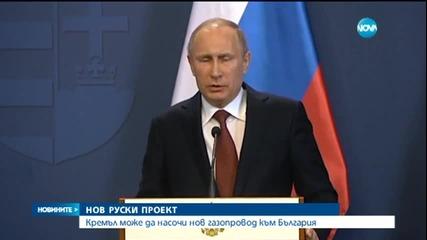 Русия може да насочи друг газопровод към България