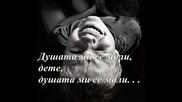 Пейо Яворов - Две Хубави Очи.