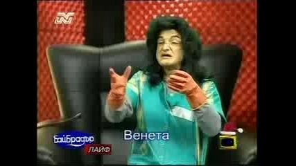 Бай Брадър 3