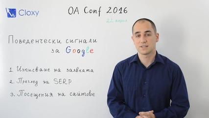 Online Advertising Конференция 2016 – Васил Тошков