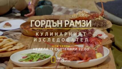 Гордън Рамзи: Кулинарният изследовател | сезон 2 | среща с Анализ Грегъри