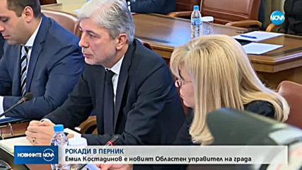 РОКАДИ В ПЕРНИК: Емил Костадинов е новият oбластен управител на града
