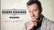New Превод 2014 Panos Kalidis - Имам Празник - Official Audio