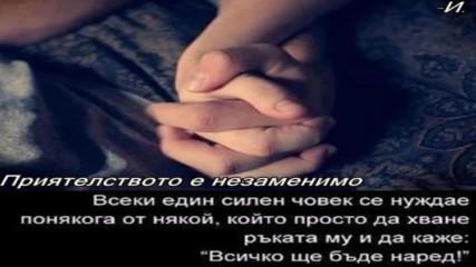 За Мариана Благодаря ти за приятелството