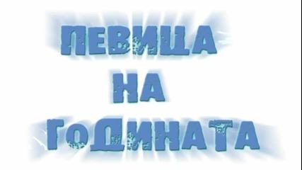 """Ти избираш! - """" Певица на годината """" /2012/"""