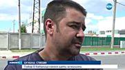 Пожар лумна край Катуница, нанесе щети за милиони