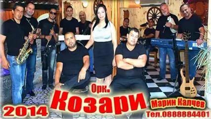 Орк Козари - Кючека Млад Меринджей 2014 - Youtube