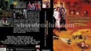 Децата от острова на съкровищата: Тайната на острова (синхронен екип, дублаж на TV 7, 2007) (запис)