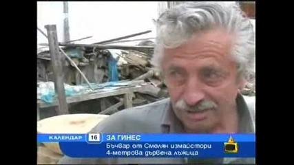 Господари на ефира - Български рекорд на Гинес - Огромната лъжица