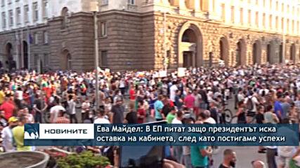 Ева Майдел: В ЕП питат защо президентът иска оставка на кабинета, след като постигаме успехи