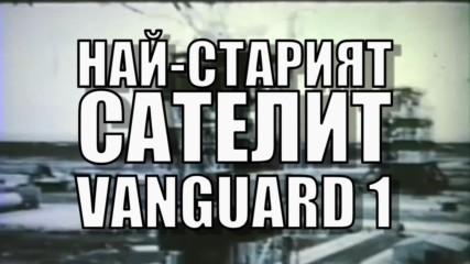 Най-старият сателит - Vanguard 1
