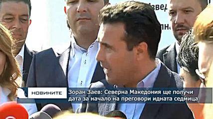 Зоран Заев: Ще получим дата за започване на преговори идната седмица