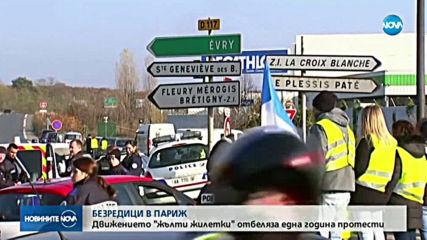 """Задържаха десетки на протеста на """"жълтите жилетки"""" в Париж"""