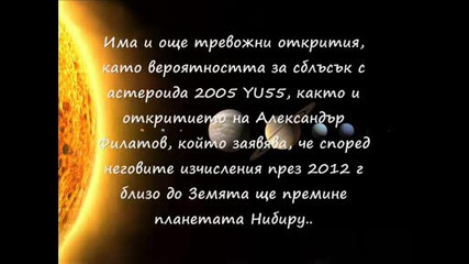 2012 - Краят на света наближава!!!