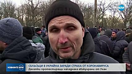 Десетки протестиращи в Украйна нападнаха евакуирани от Ухан