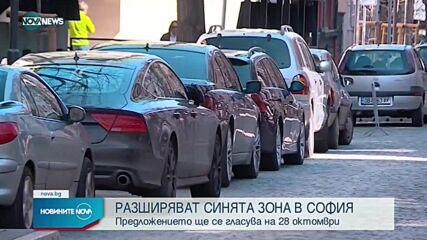 Разширяват синята зона за паркиране в София, махат безплатния служебен абонамент