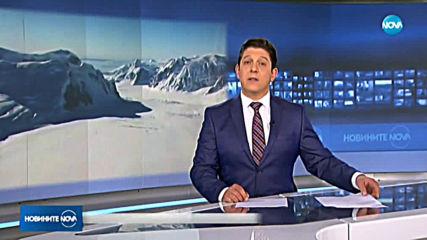 Новините на NOVA (17.09.2019 - 6.30 ч.)