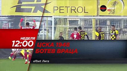 ЦСКА 1948 - Ботев Враца на 21 март, неделя от 12.00 ч. по DIEMA SPORT