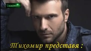 _bg_ Янис Плутархос - Приятелю