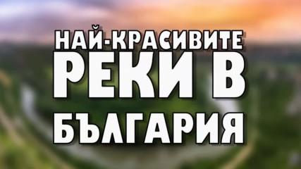 Най-красивите реки в България